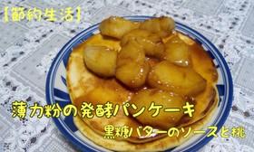 薄力粉の発酵パンケーキ