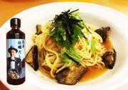 長寿牡蠣だし の揚げナス和風パスタの写真