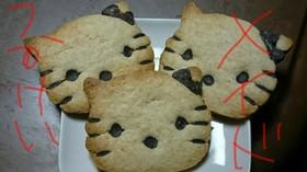 白猫ちゃんクッキー♪