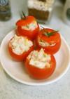 器も美味しい♪トマトのファルシー風サラダ