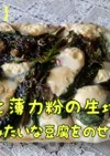 チーズみたいな豆腐を使い和風ビーガンピザ