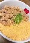 鶏そぼろの三色丼