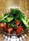 夏野菜モリモリ♪トマトとオクラのサラダ