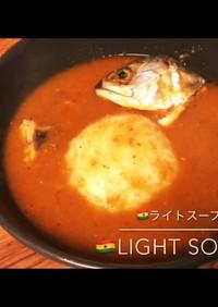 アフリカ ガーナ料理 本格 ライトスープ