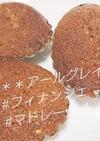 紅茶bar【フィナンシェ・マドレーヌ】