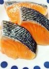 鮭の切り身の冷凍保存の方法