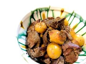 レバー、砂肝、きんかんのうま煮