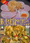 美味ドレと青じそポン酢で蒸し鶏ちく玉饂飩