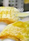 クリームスープポットパイ★okane☆