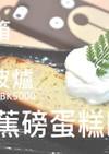 バナナパウンドケーキ★okane☆