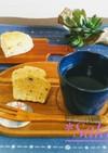 米粉のパウンドケーキ/アガベイヌリン使用