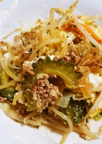 挽肉とカット野菜で簡単ゴーヤチャンプルー