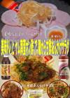 美味ドレヤム南蛮ポン酢鶏唐甘酢あんかけS