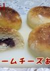簡単かき混ぜパン クリームチーズあんパン