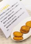 ビスケットの天ぷら