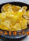 麺つゆを使った鶏ささみの親子丼