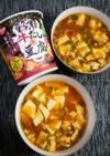 簡単!B級☆辛牛だし豆腐スープ
