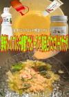 美味ドレのフレンチ蜂蜜ワサビソースサラダ