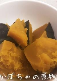 簡単☆レンジでかぼちゃの煮物