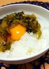 【龍愛】高菜漬けでたまごかけご飯