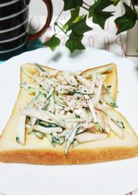 サラダチキンとキュウリのサラダトースト