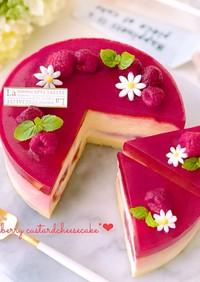 ラズベリー♡カスタードチーズケーキ