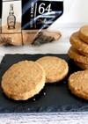 [グルテンフリー]米粉の塩バタークッキー