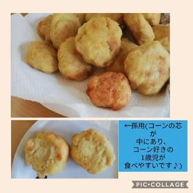 チキンナゲット(乾燥おから入り)