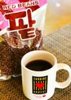 ダイエット・デトックス用★あずき紅茶★
