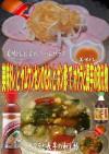 美味ドレとヤムポン酢オクラと長芋の和え物