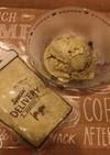 粉茶にひと工夫、濃厚抹茶アイスクリーム