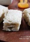 離乳食・幼児食◎レンジで米粉蒸しパン