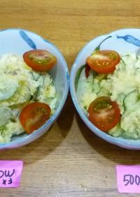 【レンジ】200w調理でポテトサラダ