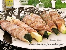 ズッキーニの豚バラ肉巻きグリル
