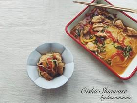 鶏肉の柚子胡椒エスカベッシュ