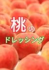 桃のドレッシング