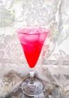 元気いっぱい赤紫蘇ジュース