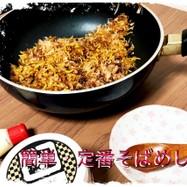 冷凍炒飯で作る・超簡単パラパラそばめし!
