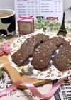 大豆粉でマクロビ風クッキー