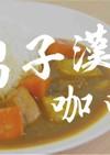 男子カレー★okane☆