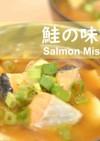 鮭の味噌汁★okane☆
