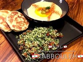 超簡単!本格レバノン料理タブレサラダ
