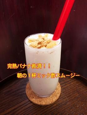 完熟バナナ救済朝の1杯ミック酢スムージー
