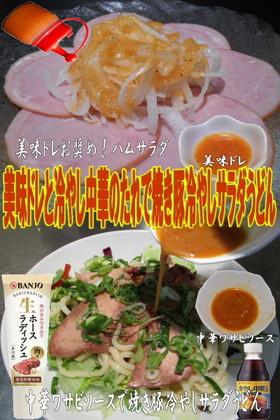 美味ドレの中華ワサビソースでうどんサラダ