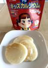 米粉のホットケーキ☆ミルキー風味