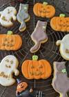 かぼちゃのハロウィンアイシングクッキー