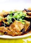 エバラ生姜焼きのタレで茄子と豚の生姜焼き
