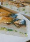 塩さばときゅうりの押し寿司