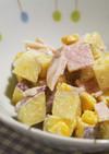 さつま芋・ハム・コーンのマヨサラダ