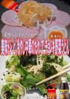 美味ドレと冷し中華チョレギ野菜饂飩サラダ